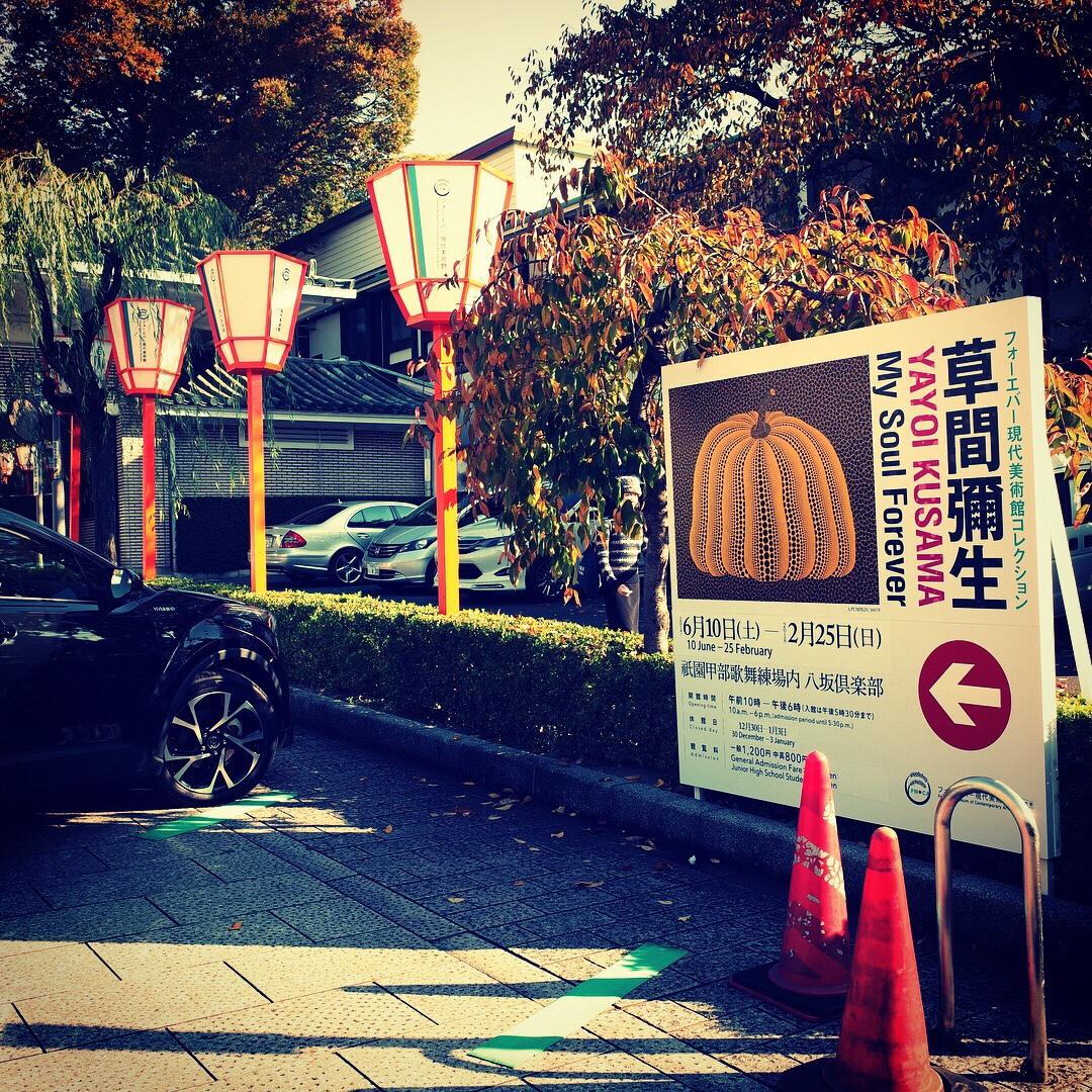 京都に草間彌生を感じて来ました