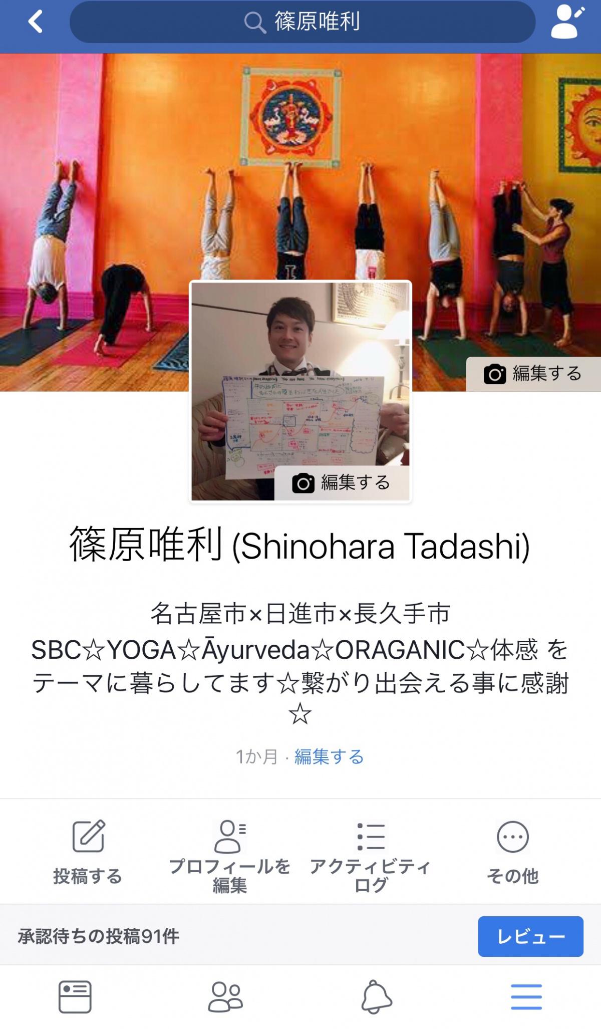 ヨーガ&アーユルヴェーダのShinoharaブログ
