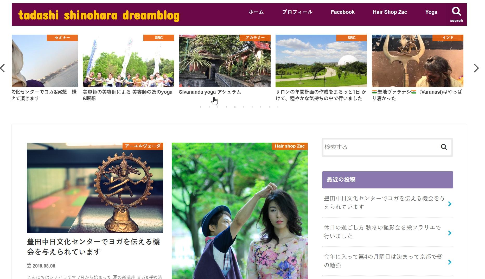 tadashi shinohara dreamblog始動